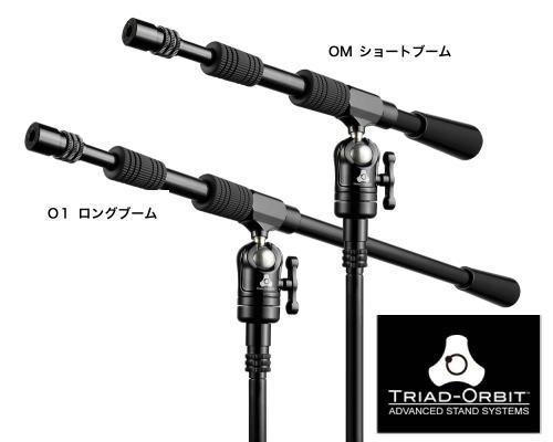TRIAD-ORBIT ORBIT シングルブーム O1 ロングブーム※在庫限り