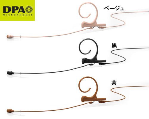 DPA d:fine 66 無指向性 シングルイヤー・ミディアムブーム(90mm) 4266-OL-F-F00-ME(ベージュ)※在庫限り
