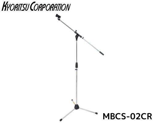 KC/キョーリツ ブームマイクスタンド/ クローム MBCS-02/CR