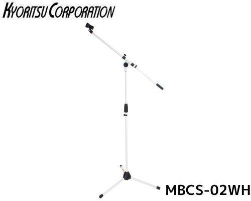 KC/キョーリツ ブームマイクスタンド/ ホワイト MBCS-02/WH