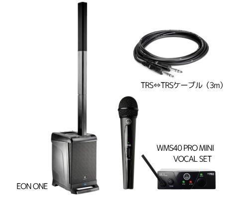 JBL EON ONE + WMS40 VOCAL(JP2) ポータブルPAシステム+ワイヤレスセット