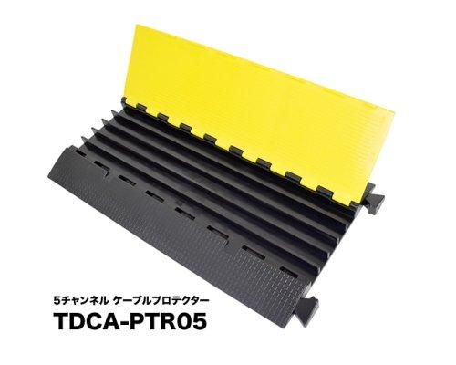 TRUEDYNA  5CHケーブルプロテクター (ケーブルガード) TDCA-PTR05
