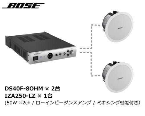 ★在庫限り★BOSE(ボーズ)DS40F-8OHM(×2) 天井埋込 シーリングスピーカー+IZA 250-LZ V2アンプセット