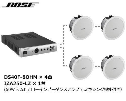 ★在庫限り★BOSE(ボーズ)DS40F-8OHM(×4) 天井埋込 シーリングスピーカー+IZA 250-LZ V2アンプセット