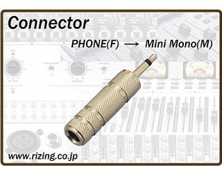 フォン モノ(メス) ⇔ モノ ミニ(オス) TDF320(CC320)