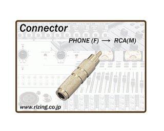 フォン(メス) ⇔ RCA(オス) 変換 TDF314(CC314)