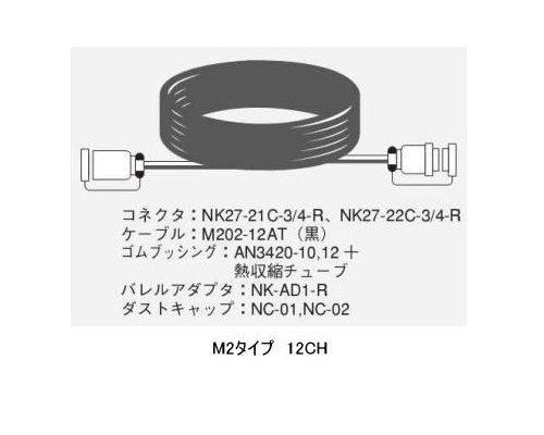 CANARE 12CH/30mマルチケーブル/M2タイプ