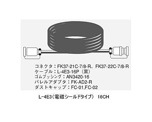 CANARE 16CH/50mマルチケーブル/電磁シールドタイプ