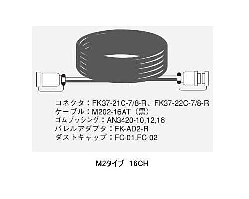 CANARE 16CH/50mマルチケーブル/M2タイプ