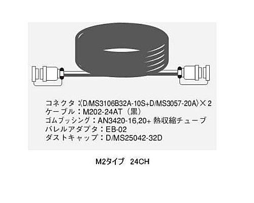 CANARE 24CH/30mマルチケーブル/M2タイプ