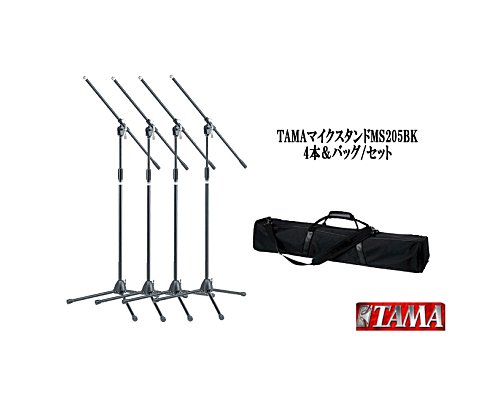 TAMA マイクスタンド MS205BK(ブラック) & マイクスタンドバッグ セット