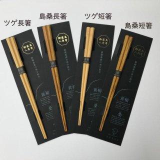 【御蔵島産 ツゲ・島桑】八角箸
