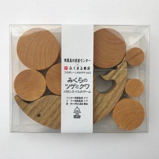 【御蔵島産 ツゲと島桑】バランスイルカゲーム