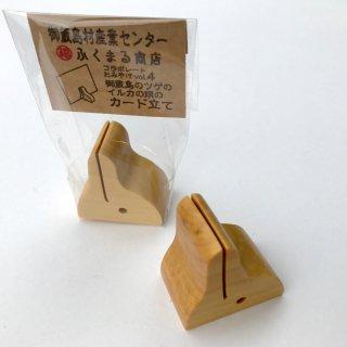 【御蔵島産 ツゲ】イルカの頭のカード立て
