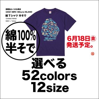 <img class='new_mark_img1' src='https://img.shop-pro.jp/img/new/icons14.gif' style='border:none;display:inline;margin:0px;padding:0px;width:auto;' />カラーとサイズをオーダー!【2021新作】半そで Tシャツ(綿100%)