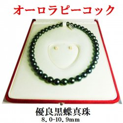 黒蝶真珠オーロラピーコック 8.0−10.9mm