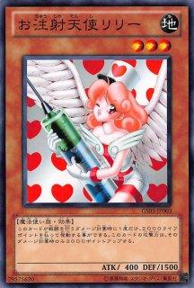 お注射天使リリー<br>(おちゅうしゃてんしリリー)<br>【ノーマル】