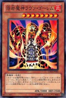 溶岩魔神ラヴァ・ゴーレム<br>(ようがんまじんラヴァ・ゴーレム)<br>【ノーマル】