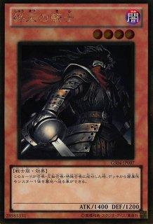 終末の騎士<br>(しゅうまつのきし)<br>【ゴールドレア】