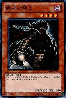 終末の騎士<br>(しゅうまつのきし)<br>【ノーマル】