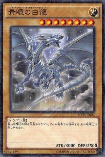青眼の白龍<br>(ブルーアイズ・ホワイト・ドラゴン)<br>【KCレア】