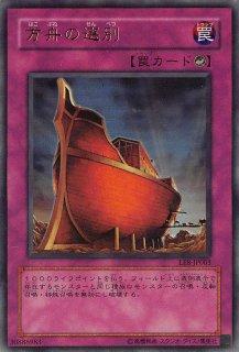 方舟の選別<br>(はこぶねのせんべつ)<br>【ウルトラレア】