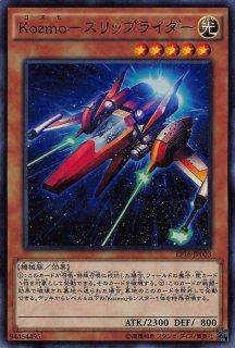 Kozmo−スリップライダー<br>(コズモ−スリップライダー)<br>【スーパーレア】