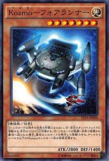 Kozmo−フォアランナー<br>(コズモ−フォアランナー)<br>【ノーマル】