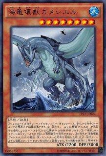 海亀壊獣ガメシエル<br>(かいきかいじゅうガメシエル)<br>【レア】