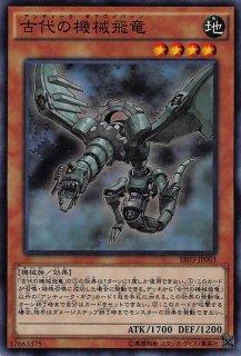 古代の機械飛竜<br>(アンティーク・ギアワイバーン)<br>【スーパーレア】