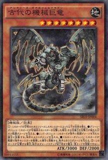 古代の機械巨竜<br>(アンティーク・ギアガジェルドラゴン)<br>【パラレル】