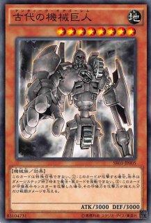 古代の機械巨人<br>(アンティーク・ギアゴーレム)<br>【ノーマル】