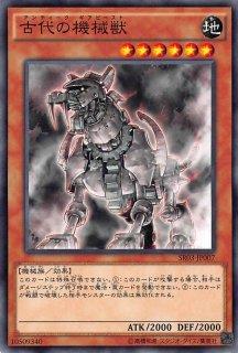 古代の機械獣<br>(アンティーク・ギアビースト)<br>【ノーマル】
