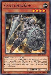古代の機械騎士<br>(アンティーク・ギアナイト)<br>【ノーマル】