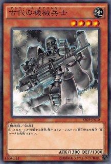 古代の機械兵士<br>(アンティーク・ギアソルジャー)<br>【ノーマル】