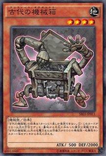 古代の機械箱<br>(アンティーク・ギアボックス)<br>【ノーマル】