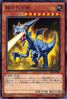 超古代恐獣<br>(エンシェント・ダイノ)<br>【ノーマル】