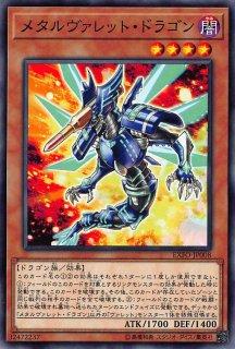 メタルヴァレット・ドラゴン<br>【ノーマル】