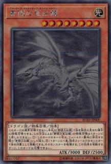 青眼の亜白龍<br>(ブルーアイズ・オルタナティブ・ホワイト・ドラゴン)<br>【ホログラフィックレア】
