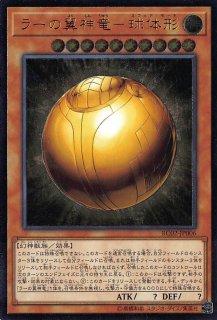 ラーの翼神竜−球体形<br>(ラーのよくしんりゅう−スフィア・モード)<br>【アルティメットレア】