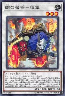 轍の魔妖−朧車<br>(わだちのまやかし−おぼろぐるま)<br>【ノーマル】