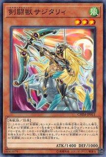 剣闘獣サジタリィ<br>(グラディアルビーストサジタリィ)<br>【ノーマル】