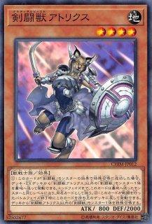 剣闘獣アトリクス<br>(グラディアルビーストアトリクス)<br>【ノーマル】