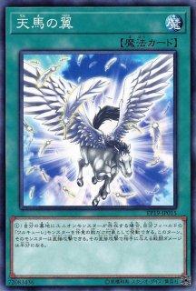 天馬の翼<br>(てんまのつばさ)<br>【ノーマル】