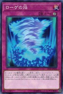ローゲの焔<br>(ローゲのほのお)<br>【ノーマル】