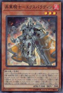 昇華騎士−エクスパラディン<br>(しょうかきし−エクスパラディン)<br>【スーパーレア】