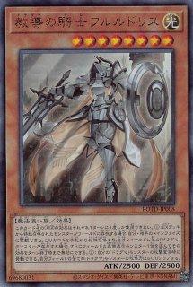 教導の騎士フルルドリス<br>(ドラグマのきしフルルドリス)<br>【アルティメットレア】