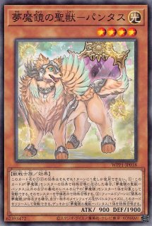 夢魔鏡の聖獣−パンタス<br>(ゆめまきょうのせいじゅう−パンタス)<br>【ノーマル】