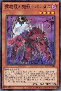 夢魔鏡の魔獣−パンタス<br>(ゆめまきょうのまじゅう−パンタス)<br>【ノーマル】