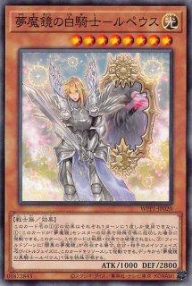 夢魔鏡の白騎士−ルペウス<br>(ゆめまきょうのしろきし−ルペウス)<br>【ノーマル】